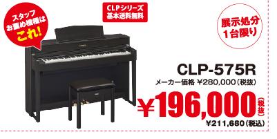CLP-575R メーカー価格 280,000円(税別)展示処分1台限り 196,000円(税別)211,680円(税込)CLPシリーズ基本送料無料