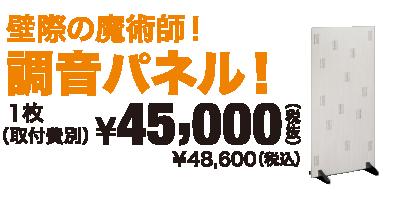 壁際の魔術師!調音パネル!1枚45,000円(税別)48,600円(税込)取付費別