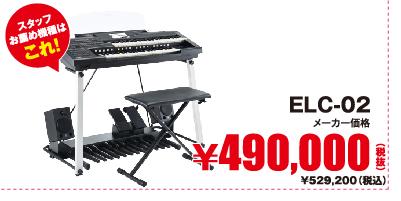 ELC-02 メーカー価格 490,000円(税別)529,200(税込)