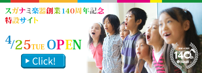 スガナミ楽器創業140周年記念 特設サイト、本日オープン!