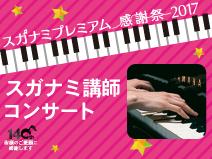 midoriyama_piano