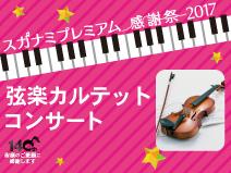 midoriyama_strings