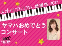 midoriyama_yamaha