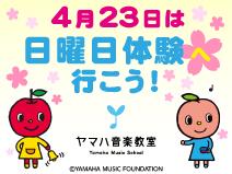 nichiyoutaiken_mcakashi