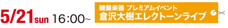5/21(日) 16:00~ 鍵盤楽器 プレミアムイベント 倉沢大樹エレクトーンライブ