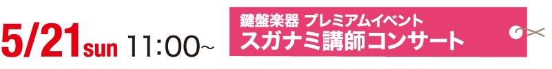 5/21(日) 11:00~ 鍵盤楽器 プレミアムイベント スガナミ講師コンサート