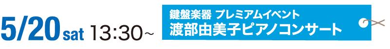 5/20(土) 13:30~ 鍵盤楽器 プレミアムイベント 渡部由美子ピアノコンサート