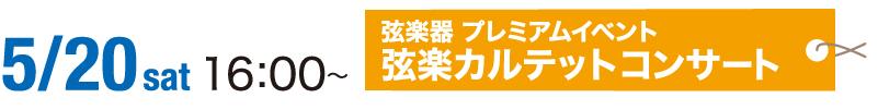 5/20(土) 16:00~ 弦楽器 プレミアムイベント 弦楽カルテットコンサート