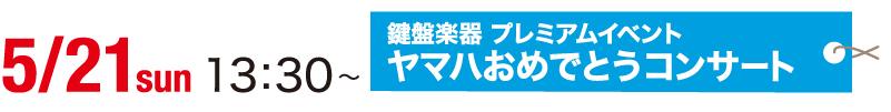 5/21(日) 13:30~ 鍵盤楽器 プレミアムイベント ヤマハおめでとうコンサート