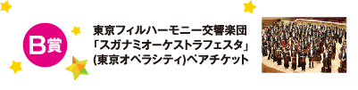 B賞 東京フィルハーモニー交響楽団 「スガナミオーケストラフェスタ」(東京オペラシティ)ペアチケット