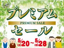 201705akashi_premium