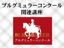 brufmuler_th