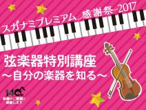 midoriyama_genkouza