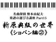 nomoto_th