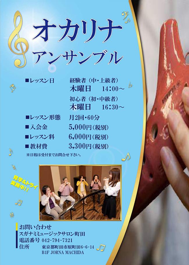 スガナミミュージックサロン町田オカリナアンサンブルコース生徒募集中