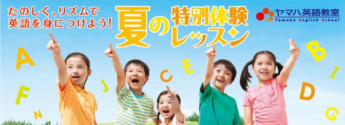楽しく、リズムで英語を身につけよう!ヤマハ英語教室、夏の特別体験レッスン。ヤマハ英語教室がおくる、夏限定の体験レッスンです。