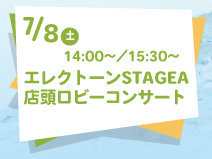thanksfair_stagea