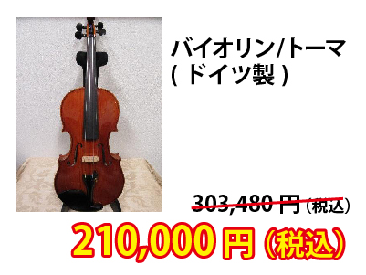 バイオリン トーマ(ドイツ製)
