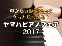 yamahapiano2017