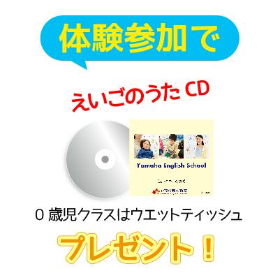 体験参加で英語の歌CDプレゼント。0歳児の英語デビュー体験の方にはウェットティッシュプレゼント。