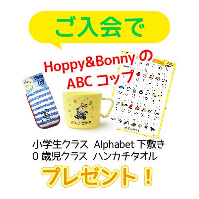 幼児クラスご入会でHoppy&BonnyのABCコップ、小学生コースご入会でAlphabet下敷き、英語デビューご入会でハンカチタオルプレゼント。