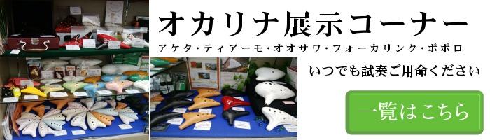 スガナミ楽器町田店では常時豊富にオカリナを展示中。試奏承ります。