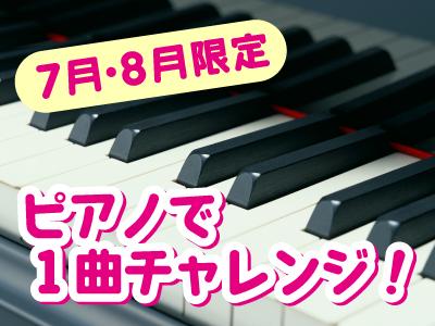 piano1kyoku