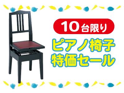 pianoisu_kyodo