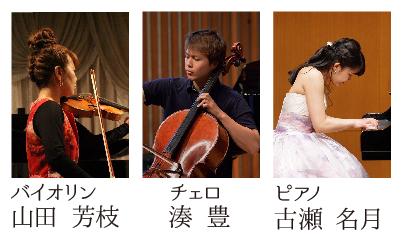 バイオリン山田 芳枝、チェロ湊 豊、ピアノ古瀬 名月