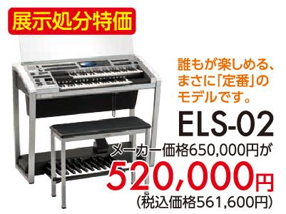 誰もが楽しめるまさに定番のモデルです。ELS-02展示処分特価520,000円