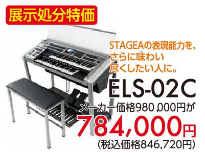 ステージアの表現能力を、更に味わい尽くしたい人に。ELS-02C展示処分特価784,000円