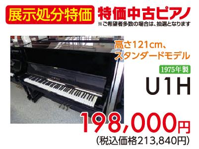 南橋本店展示特価中古ピアノ1975年製U1Hが198,000円