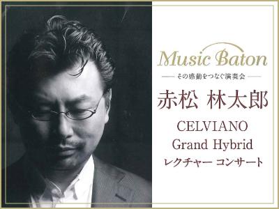 celviano_concert