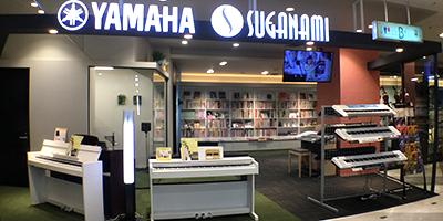 スガナミ楽器多摩店