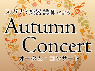 msmeguro_autumnconcert2017