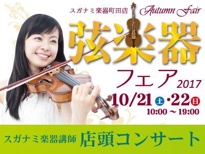 20171021machida-t_concert