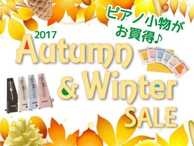 autumn_wintersale_kyodo2017