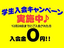 meguro_gakusei