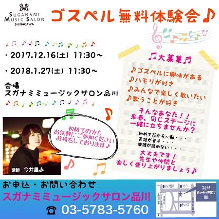 ゴスペル無料体験会