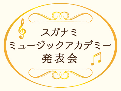 SMA_happyoukai