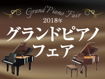 201802gpfair