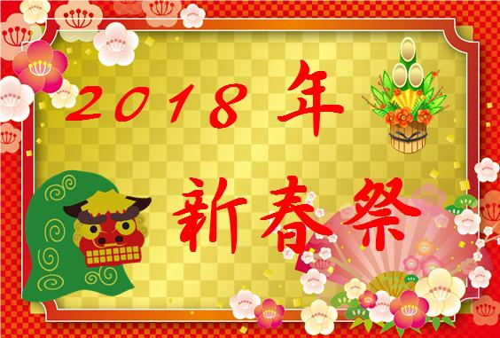 2018年新春祭①