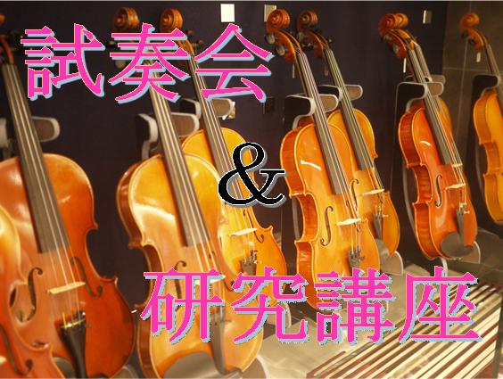 1.27バイオリン試奏・研究講座