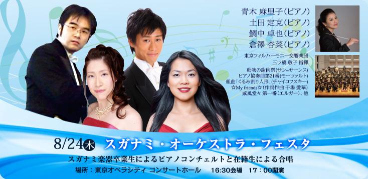 8月24日 スガナミ・オーケストラ・フェスタ