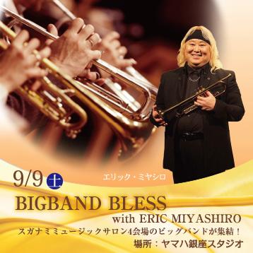 9月9日 BIGBAND BLESSwith ERIC MIYASHIRO
