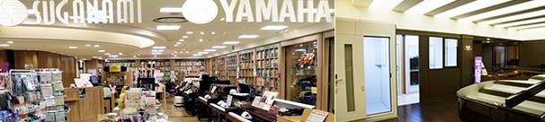ヤマハ正規特約楽器店「スガナミ楽器」