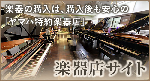 楽器店サイト
