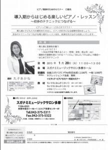 2015 1,20 丸子T講座「導入期からはじめる~」