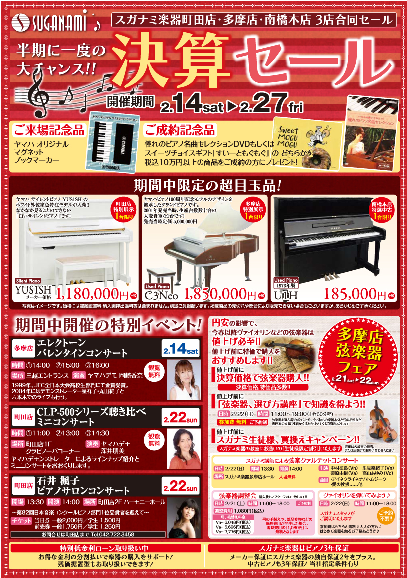 スガナミ楽器町田店・多摩店・中古ピアノ専門南橋本店の三店合同決算セール