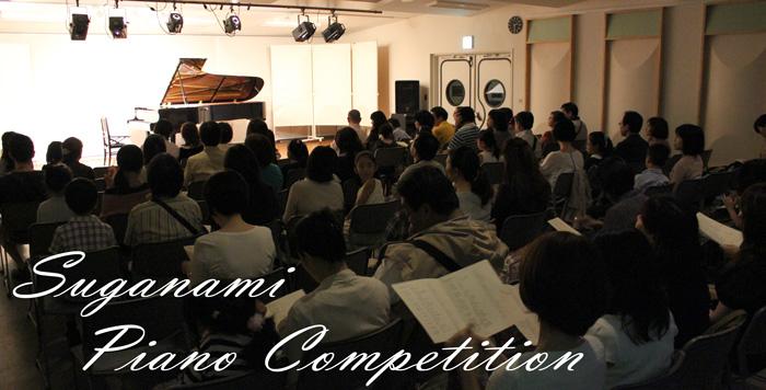 スガナミ 楽器 スガナミ ミュージック サロン 経堂 ヤマハ 音楽 教室